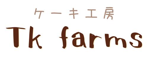 ケーキ工房 TKfarms